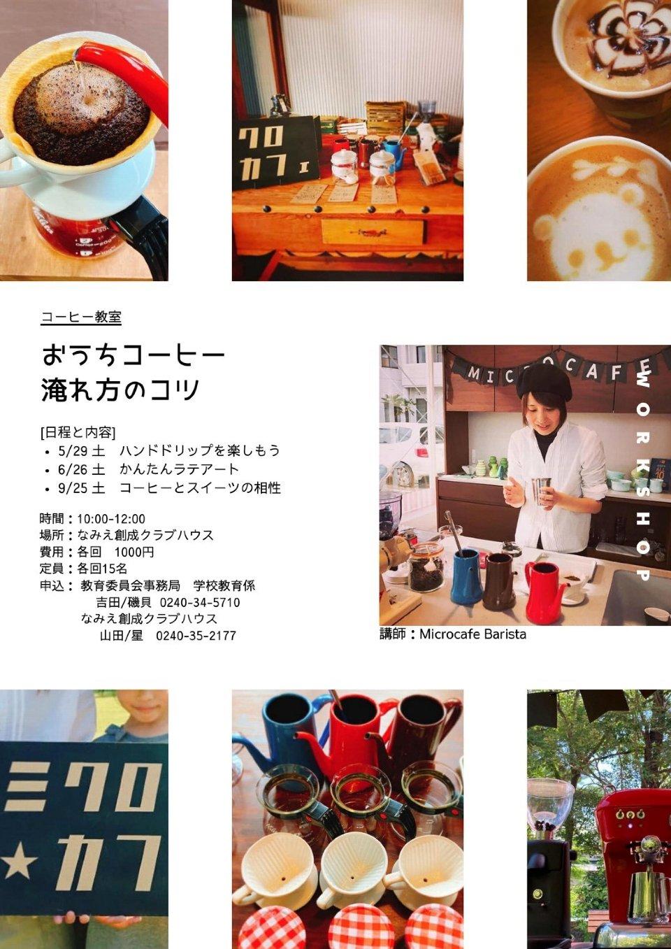【浪江町】第一回 珈琲講座 @ なみえ創成クラブハウス(なみえ創成小・中学校敷地内)