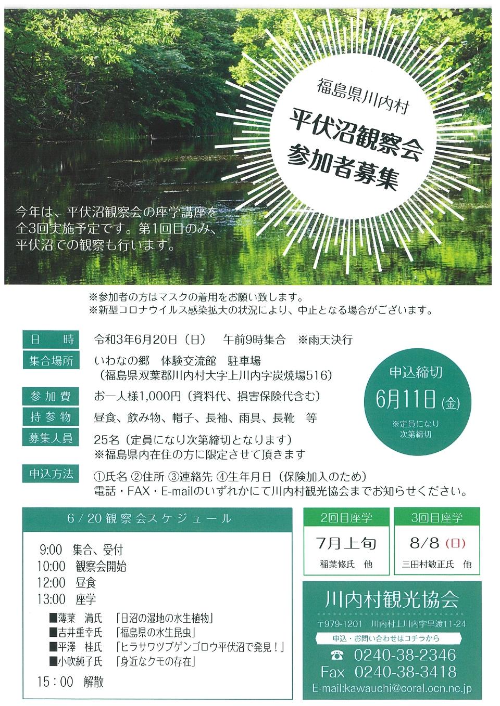 平伏沼観察会 - 川内村