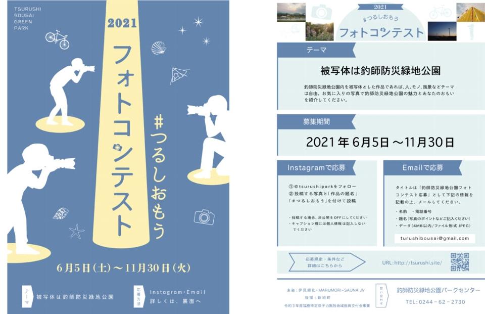 釣師防災緑地公園フォトコンテスト2021