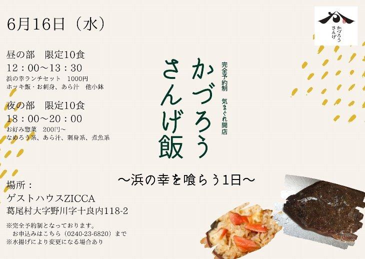 2021.6.16【葛尾村】かづろうさんげ飯