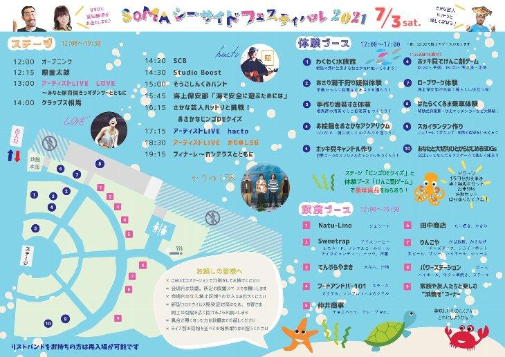 2021.7.3【相馬市】SOMAシーサイドフェスティバル2021