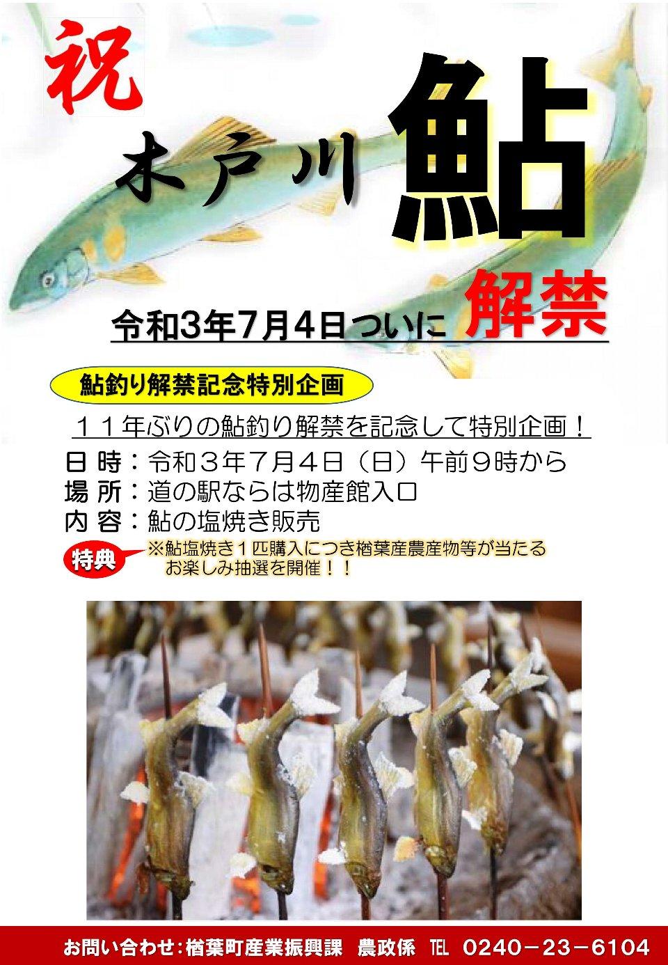 木戸川 解禁1
