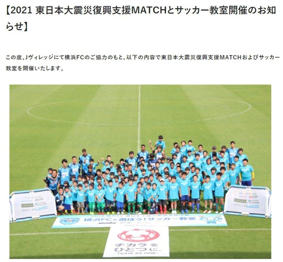 【広野町】2021 東日本大震災復興支援MATCH ※福島県内在住者限定 @ Jヴィレッジスタジアム