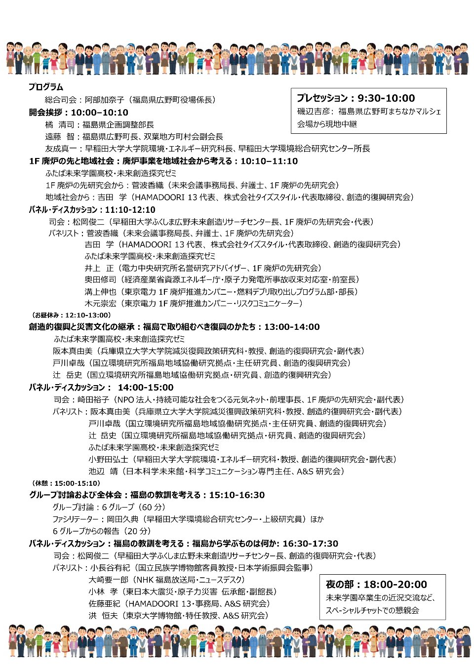 第8回ふくしま学(楽)会2