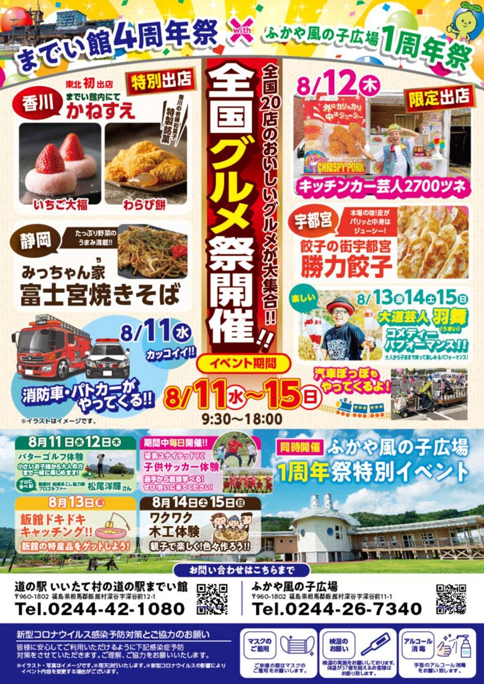 【飯舘村】までい館・風の子広場周年祭 @ 道の駅 いいたて村の道の駅までい館