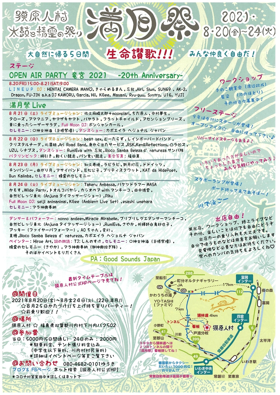 満月祭-太鼓と精霊の祭り-2021(川内村)2