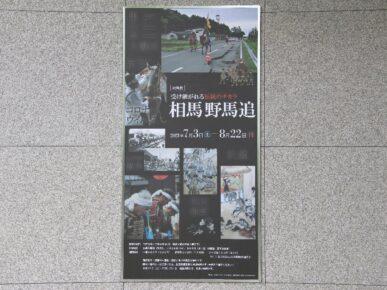 博物館企画展 「受け継がれる伝統のチカラ 相馬野馬追」2