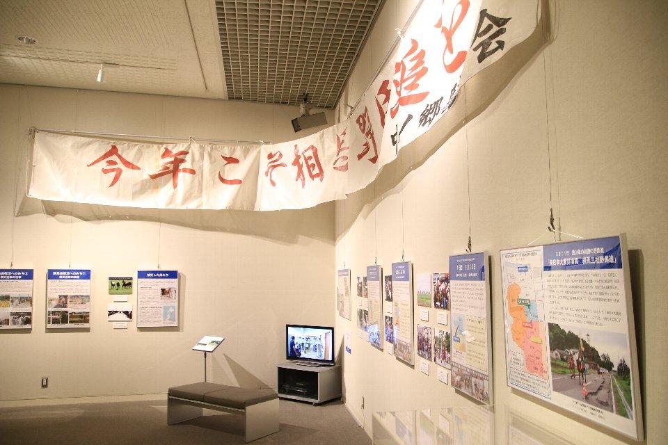 博物館企画展 「受け継がれる伝統のチカラ 相馬野馬追」9