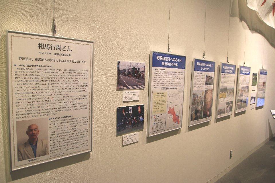 博物館企画展 「受け継がれる伝統のチカラ 相馬野馬追」10
