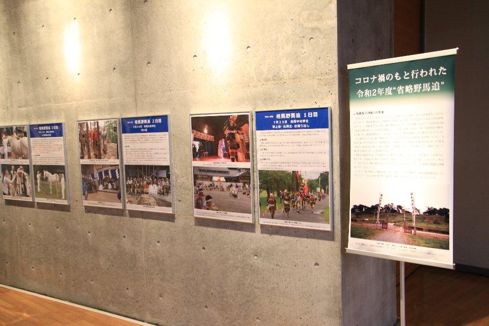博物館企画展 「受け継がれる伝統のチカラ 相馬野馬追」4