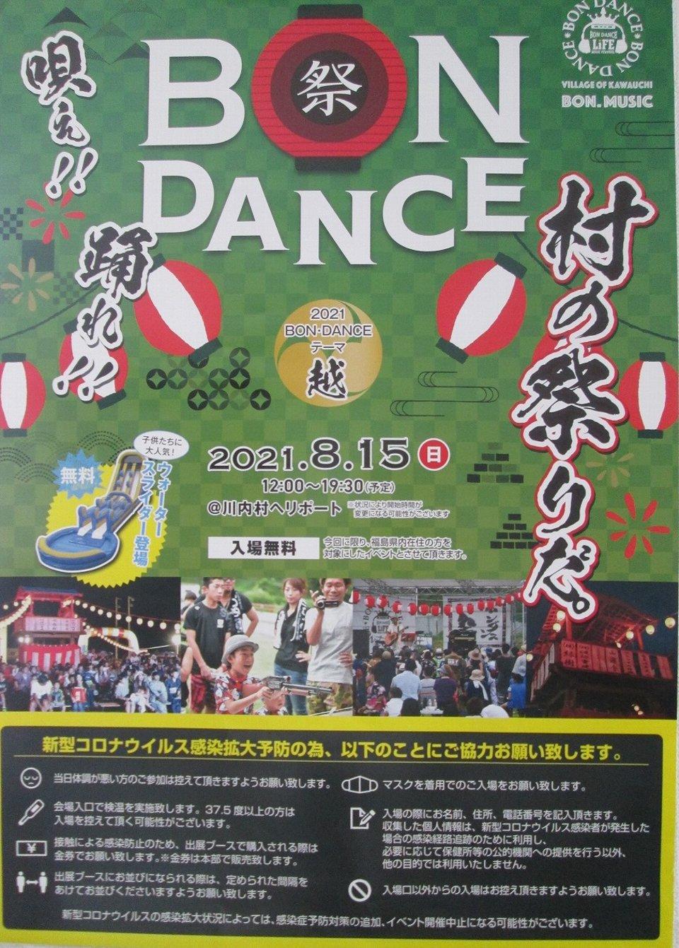 BON-DANCE 2021