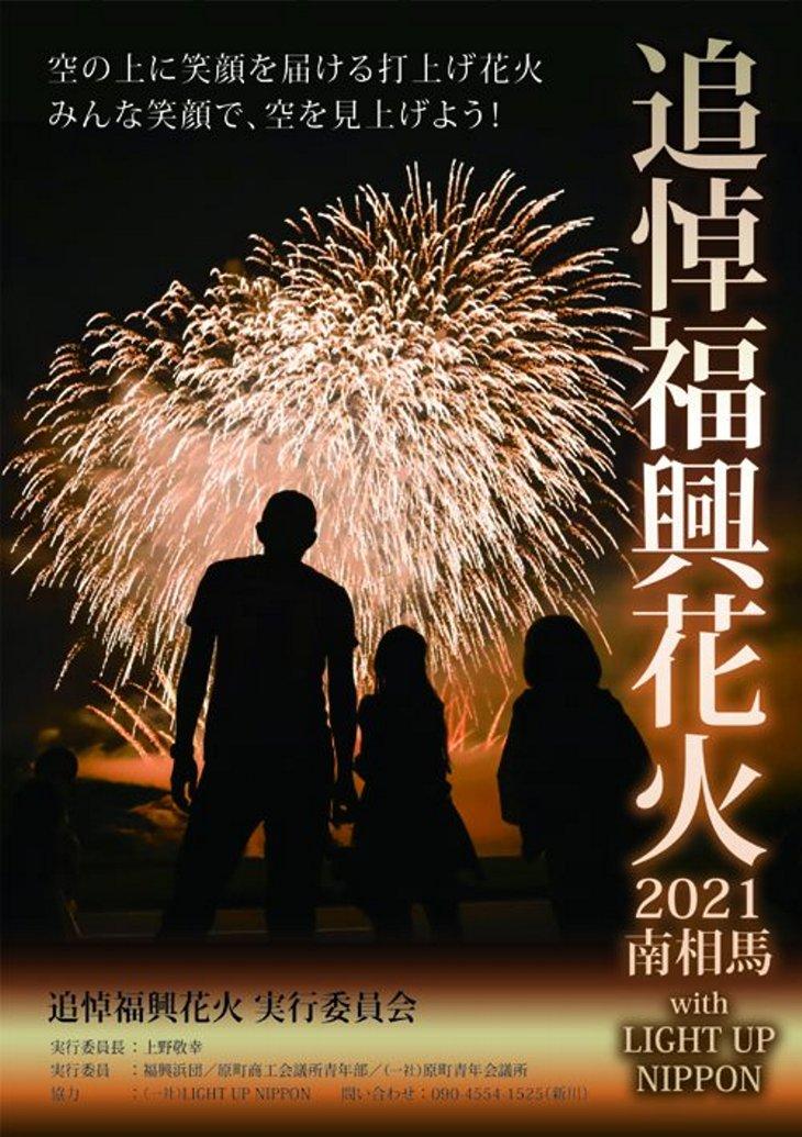 追悼福興花火2021南相馬 with LIGHT UP NIPPON