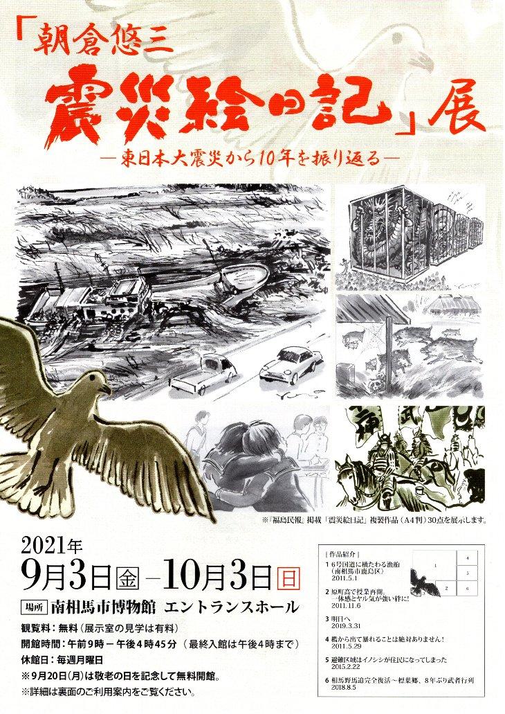 (10/3まで)「朝倉悠三 震災絵日記」展 @ 南相馬市博物館