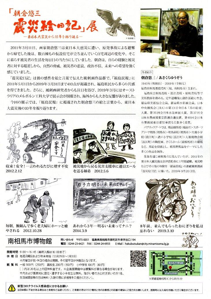 2021.9.3~10.3南相馬市博物館「朝倉悠三 震災絵日記」展