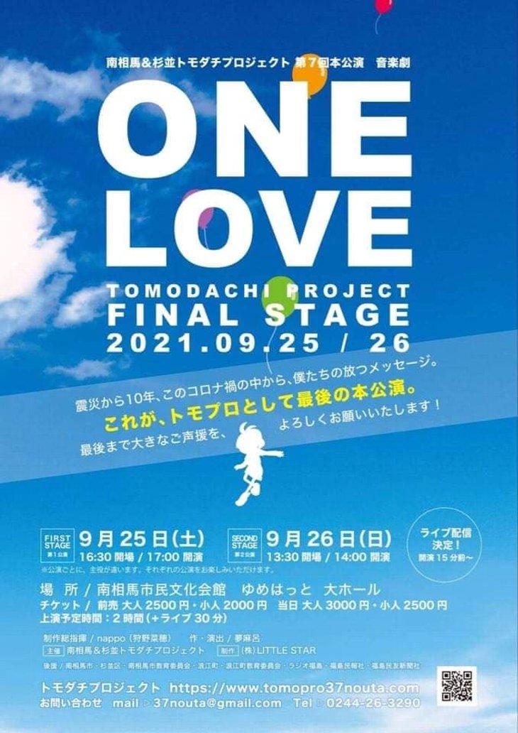 (公演延期)南相馬&杉並トモダチプロジェクト第7回本公演 音楽劇 ONE LOVE @ 南相馬市民会館ゆめはっと 大ホール