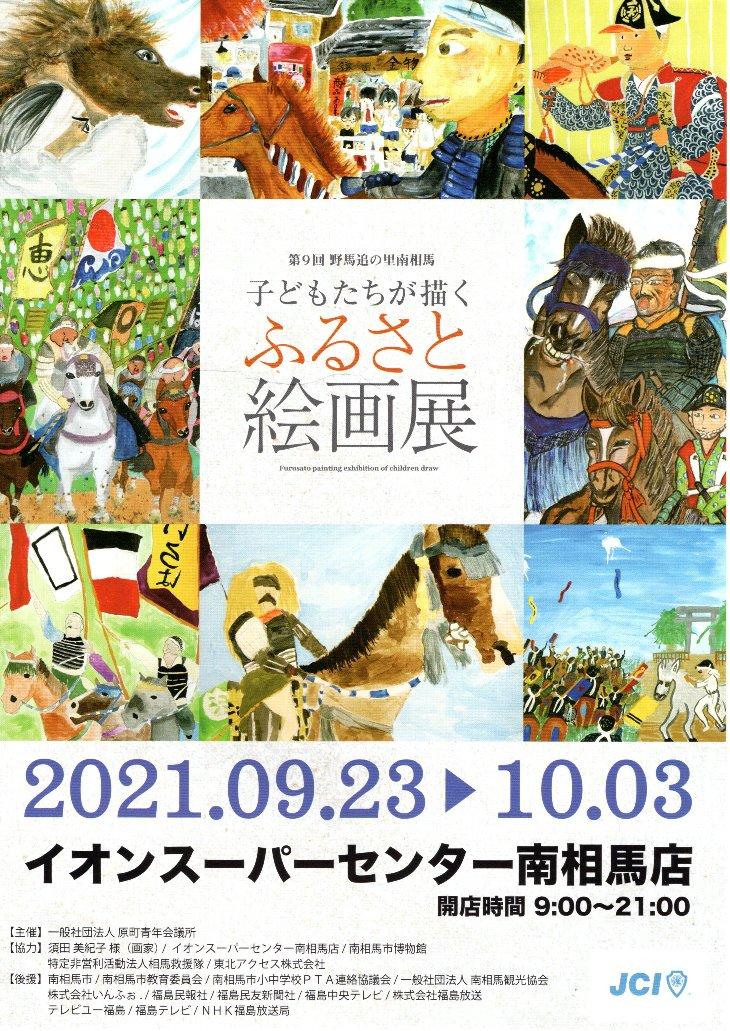 (~10/3まで)第9回野馬追の里南相馬「子どもたちが描くふるさと絵画展」 @ イオンスーパーセンター南相馬店