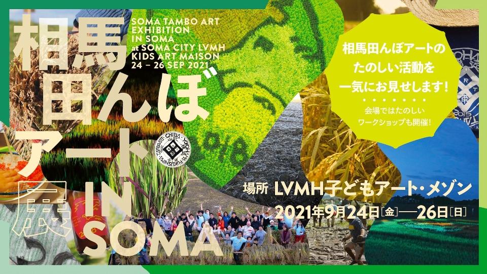 【相馬市】相馬田んぼアート展 in SOMA @ LVMH子どもアート・メゾン