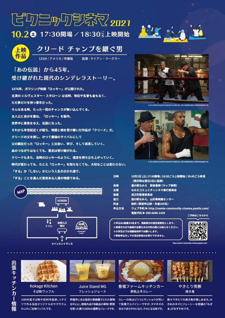2021.10.2【浪江町】ピクニックシネマ2021