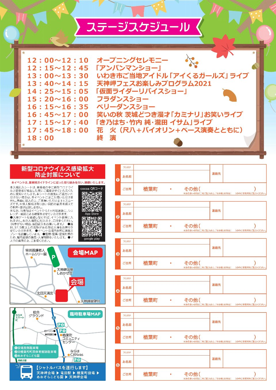 天神岬フェスティバル2021裏