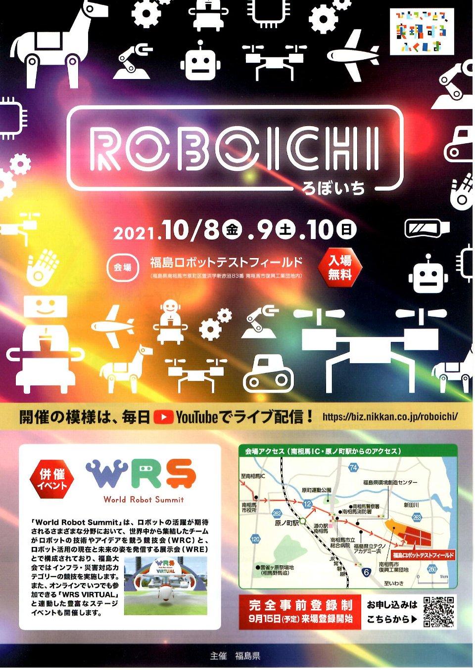ろぼいち-ROBOICHI-1