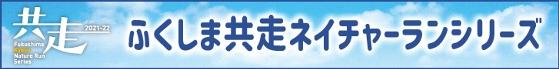 2021_22ふくしま共走ネイチャーランシリーズ