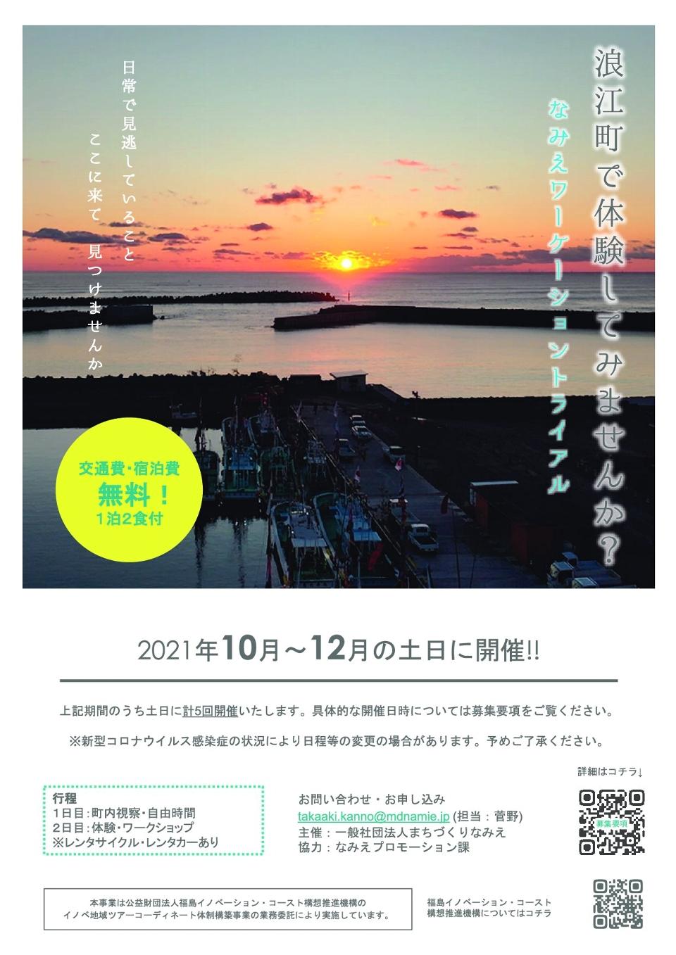 浪江町ワーケーション