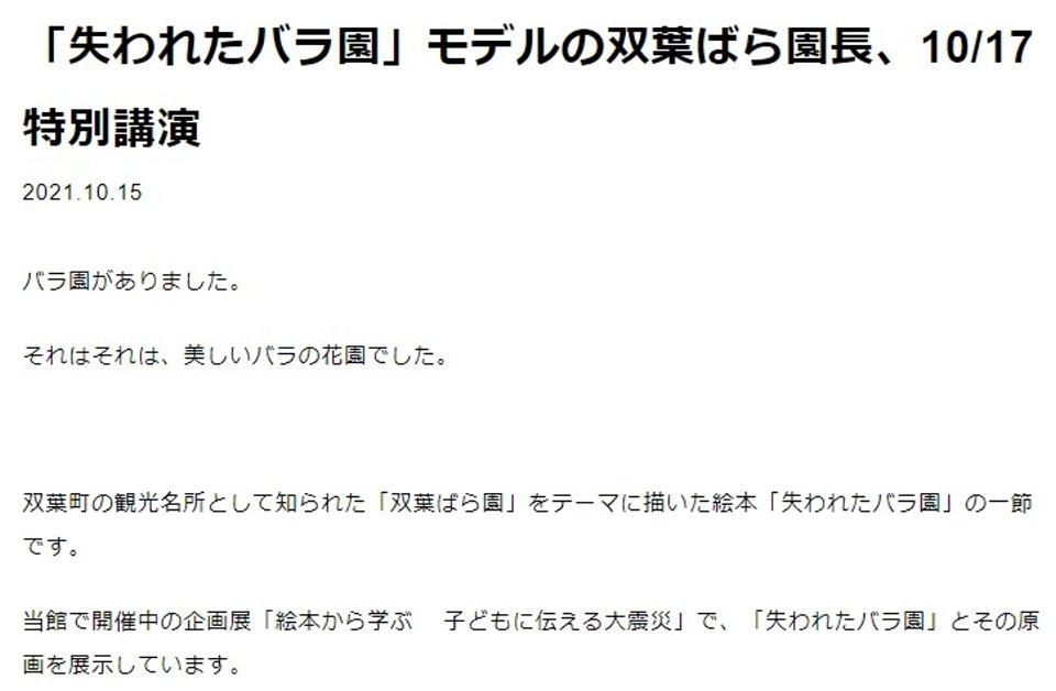 【双葉町】「失われたバラ園」モデルの双葉ばら園長 特別講演 @ 東日本大震災・原子力災害伝承館