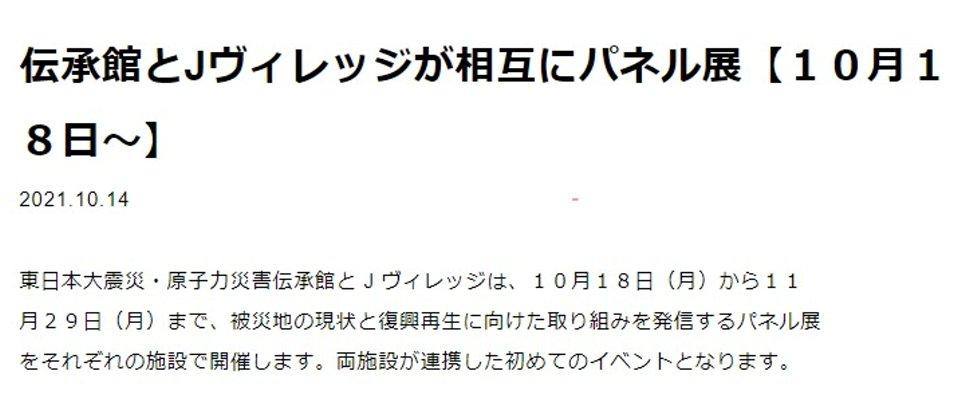 連携展示「Jヴィレッジ パネル展」、「東日本大震災・原子力災害伝承館 パネル展」