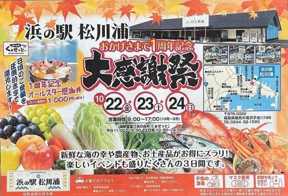 【相馬市】浜の駅 松川浦 1周年記念 大感謝祭 @ 浜の駅 松川浦