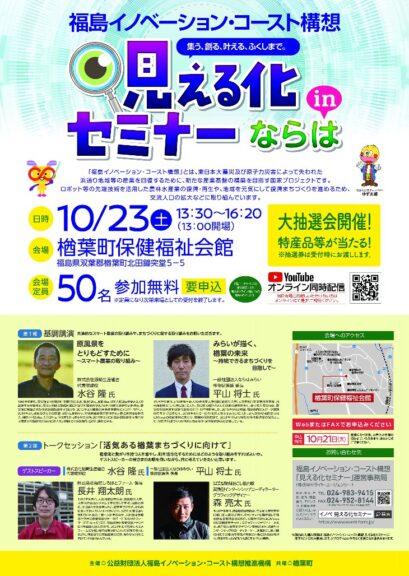 2021.10.23福島イノベーション・コースト構想見える化セミナーinならは