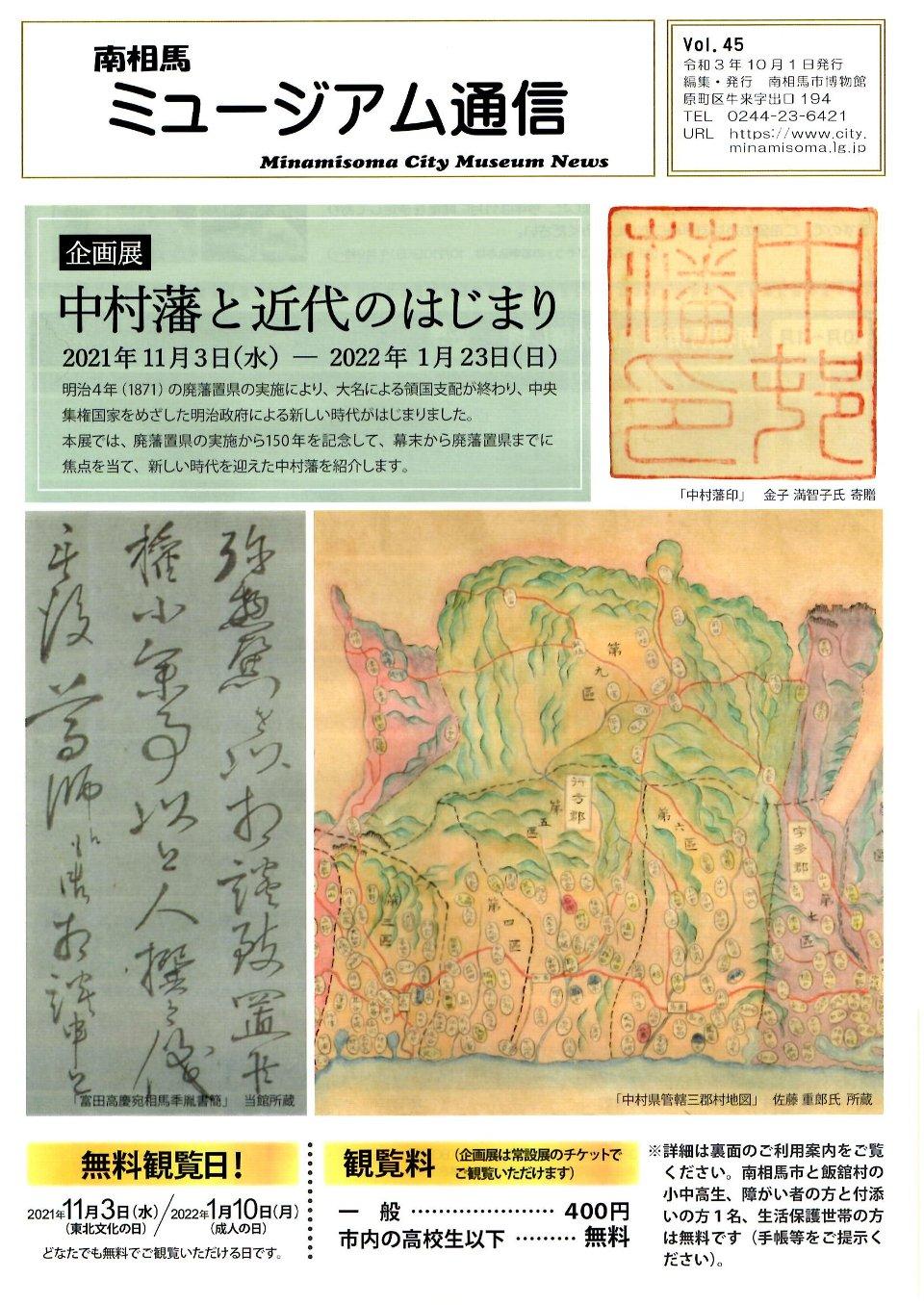企画展「生村藩と近代のはじまり - 南相馬市博物館」