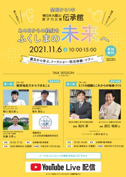 伝承館イベント『あの日からの経験をふくしまの未来へ』1
