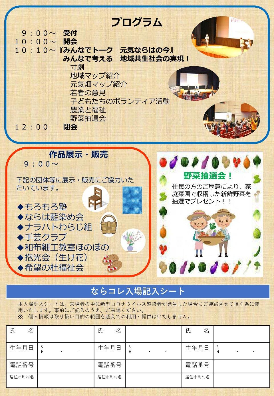 ならコレ2021 - 楢葉町(2021.11)2