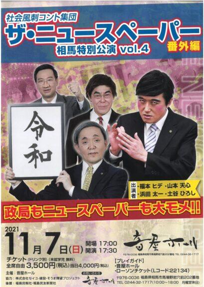 ザ・ニュースペーパー 相馬特別公演 ~in 音屋