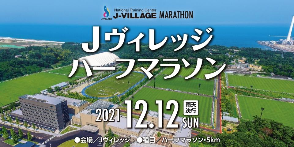 Jヴィレッジハーフマラソン2021