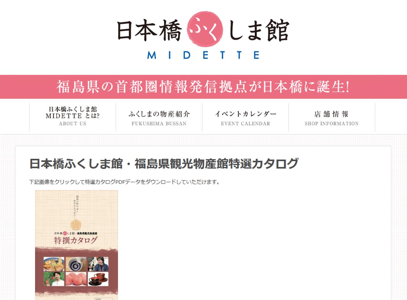 日本橋ふくしま館・福島県観光物産館特選カタログ